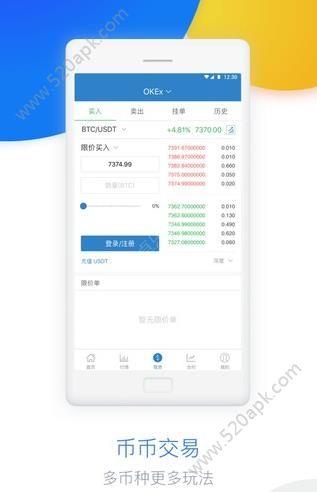 OKEx比特币莱特币官方app手机版下载  v1.5.6图5