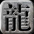 龙城霸业官网版