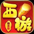 西游回合版无限元宝内购破解版免费下载 v3.0