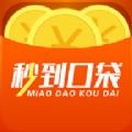 秒到口袋最新官方必赢亚洲56.net手机版版app下载 v1.0.0