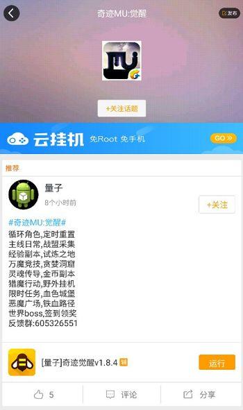 必赢亚洲56.net蜂窝奇迹MU觉醒辅助使用教程[多图]图片3