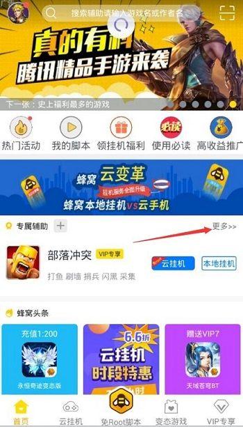 必赢亚洲56.net蜂窝奇迹MU觉醒辅助使用教程[多图]图片1
