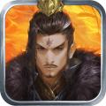 墨三国官方网站正版游戏 v1.6.1