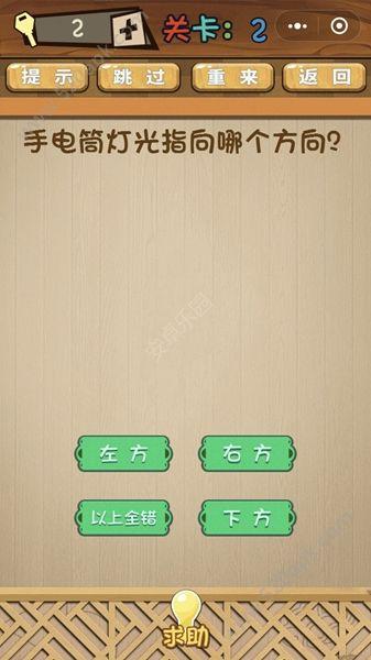 微信最囧脑力大乱斗必赢亚洲56.net答案攻略内购修改版图1: