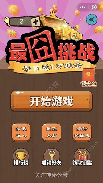 微信最囧脑力大乱斗必赢亚洲56.net答案攻略内购修改版图3: