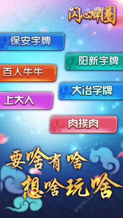 闪心牌圈手机版官方网站下载最新版图1:
