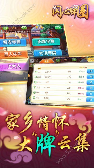 闪心牌圈手机版官方网站下载最新版图5: