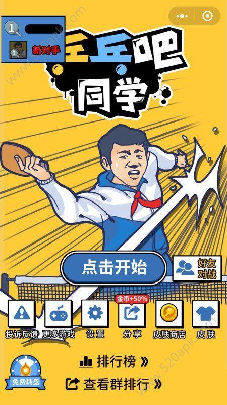 微信小游戏乒乓吧同学游戏攻略无敌版内购修改版图4: