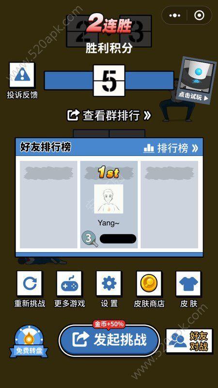 微信小游戏乒乓吧同学游戏攻略无敌版内购修改版图1: