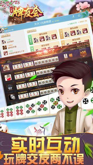 心遇牌友会手机版官方网站下载最新版图4: