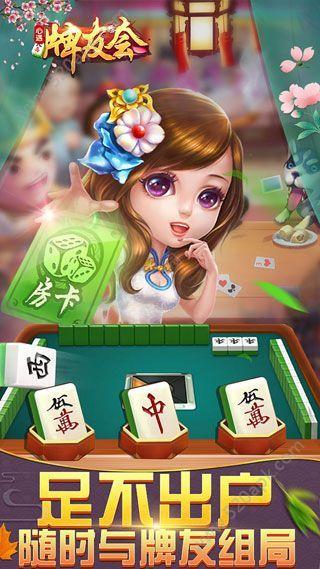心遇牌友会手机版官方网站下载最新版图5: