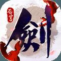 剑凌苍穹手游下载百度版 v7.0.0