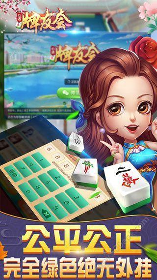 心遇牌友会手机版官方网站下载最新版图2: