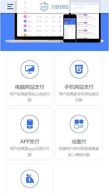 久安钱包官网app手机版下载图片1