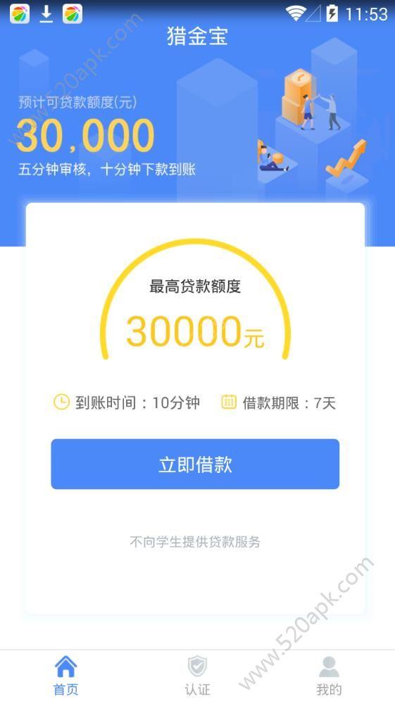 猎金宝贷款app手机版下载图1: