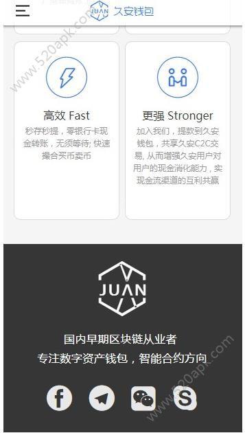 久安钱包官网app手机版下载图1: