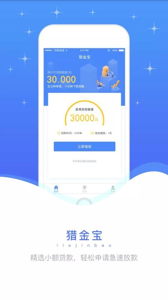 猎金宝贷款app手机版下载图片1