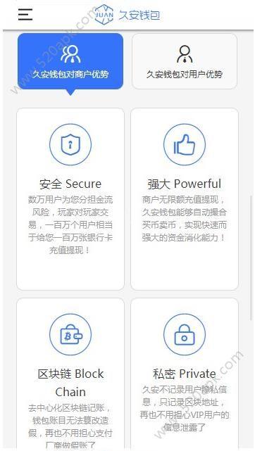 久安钱包官网app手机版下载图2: