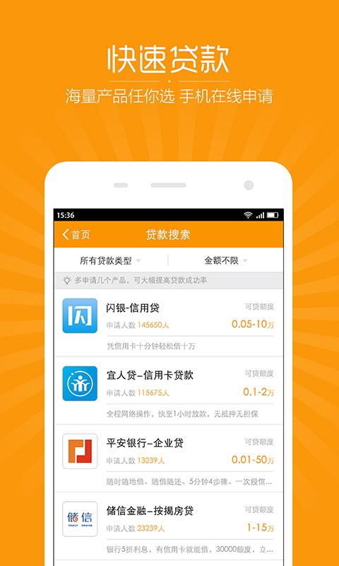 爱信用贷款app手机版下载图2:
