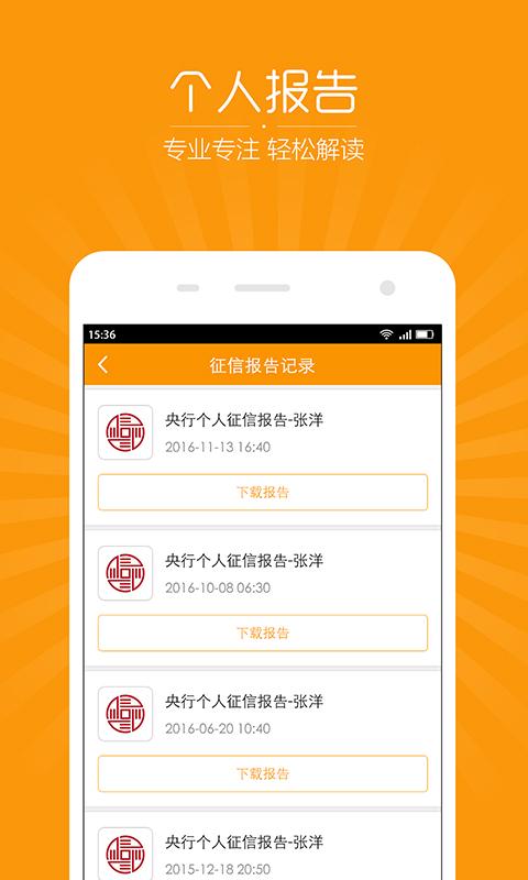 爱信用贷款app手机版下载  v1.0.3图1