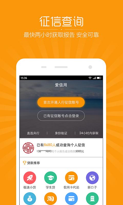 爱信用贷款app手机版下载  v1.0.3图3