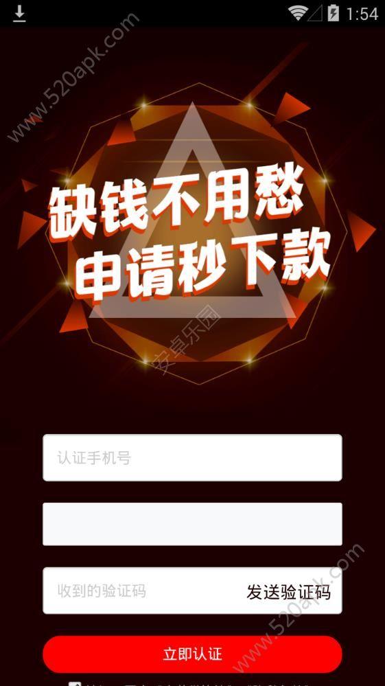麻花借贷款app下载手机版图1:
