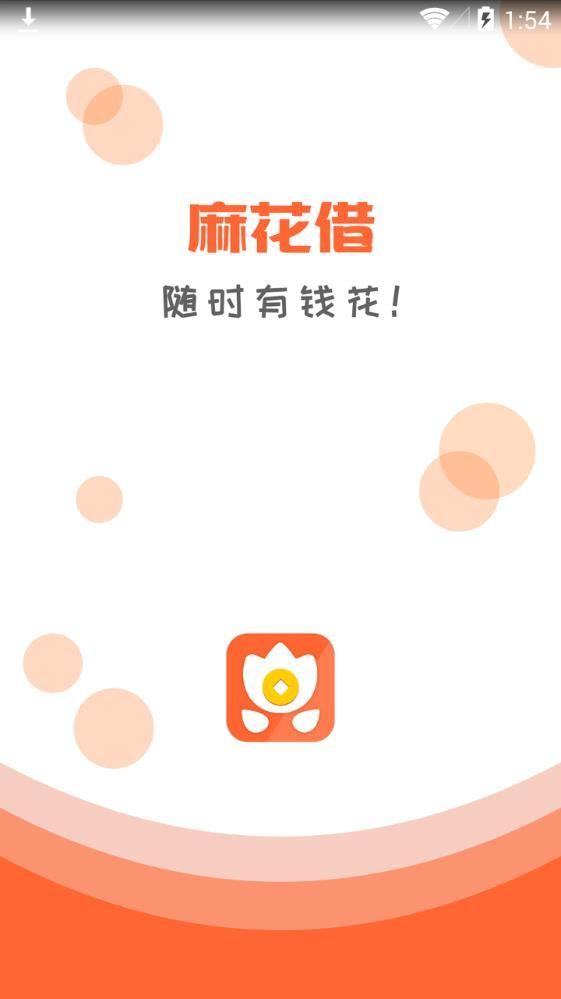 麻花借贷款app下载手机版图片1