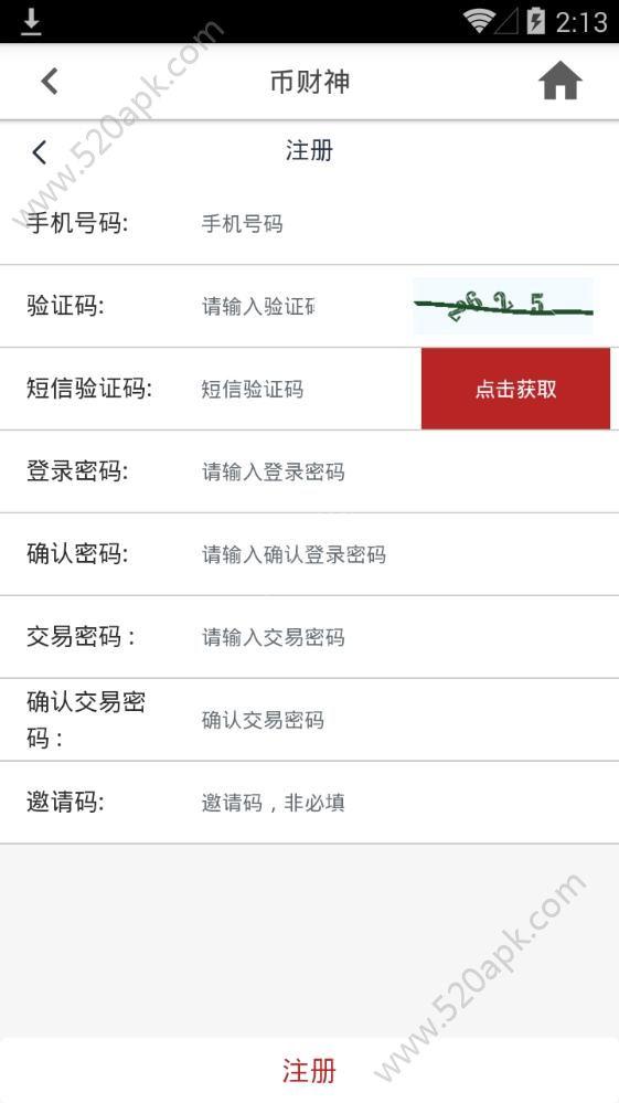 币财神app官方手机版下载图2: