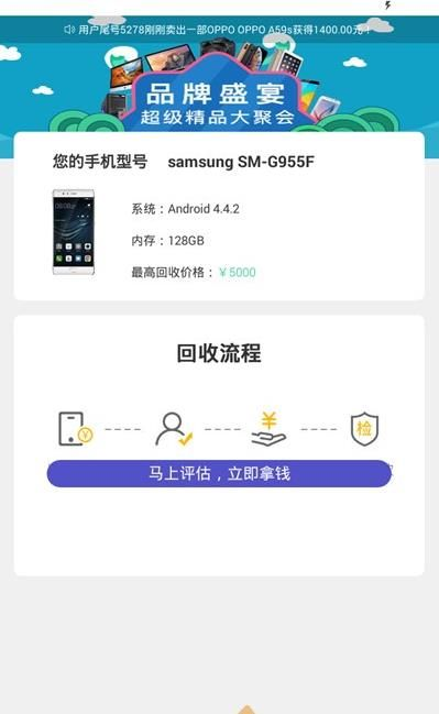 T茄回收app官方手机版下载图片1