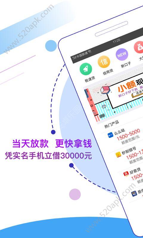 小兔借钱app手机版下载图2: