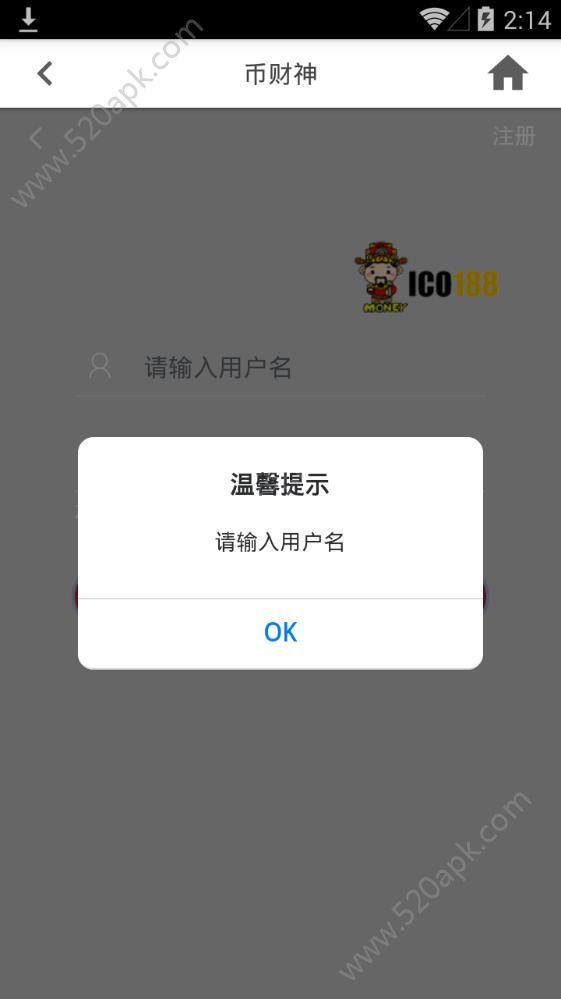 币财神app官方手机版下载图3: