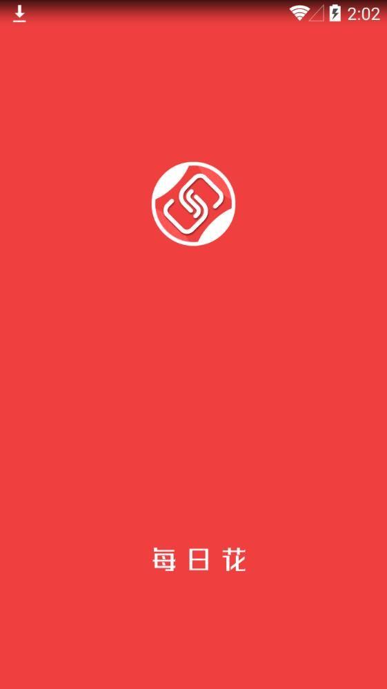 每日花贷款app手机版下载图片1