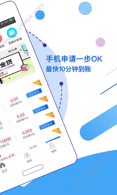 小兔借钱app手机版下载图3:
