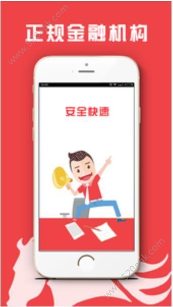 刷刷到贷款app手机版下载图2: