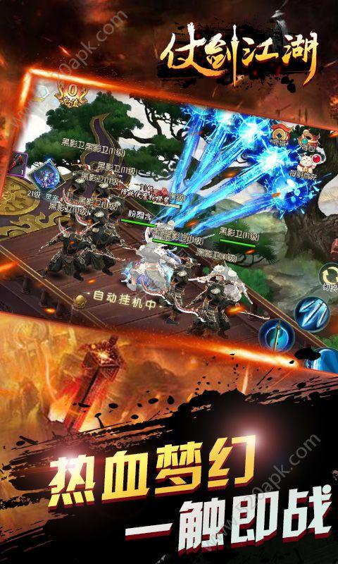 忍者玩仗剑江湖官方网站下载正版56net必赢客户端图4: