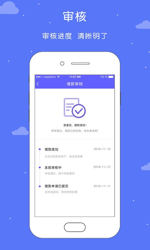 美颜钱包贷款app手机版下载  v1.0.1图1
