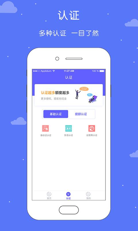 美颜钱包贷款app手机版下载  v1.0.1图2