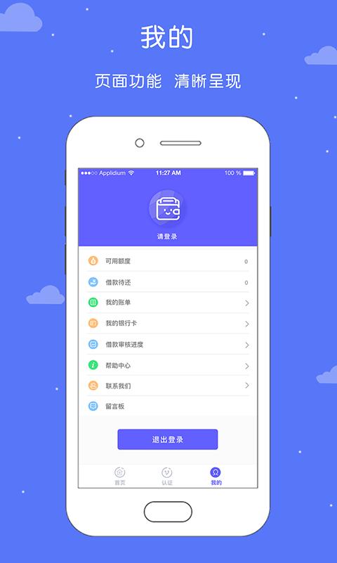 美颜钱包贷款app手机版下载  v1.0.1图3
