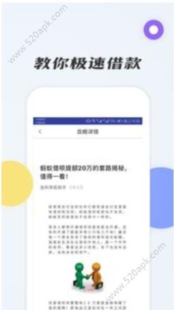 平安普惠闪贷app手机版下载图1: