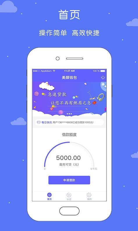 美颜钱包贷款app手机版下载图片1