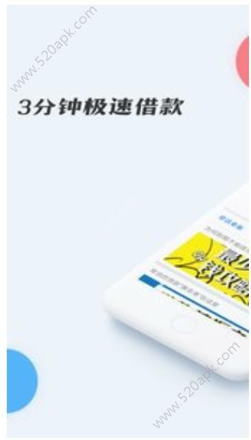 平安普惠闪贷app手机版下载图2: