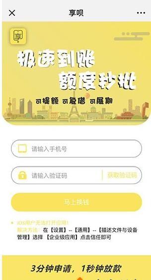 享呗贷款app官方手机版下载图片1