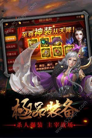 天穹传奇手机必赢亚洲56.net正版官方网站下载图2: