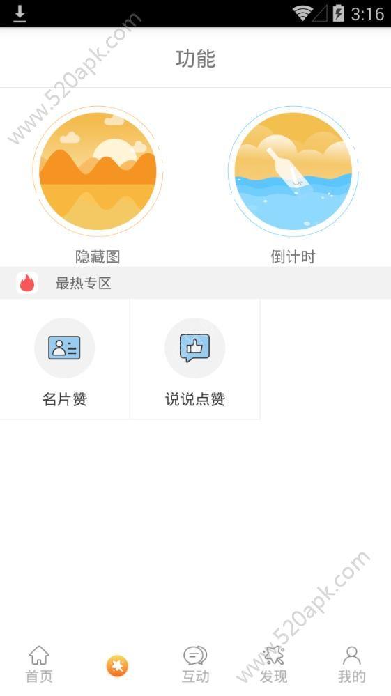 小妖精爱美化2018最新版app下载图1: