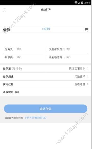 乒乓贷借款app手机版下载图3: