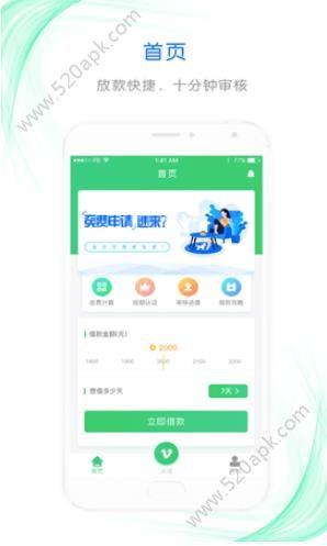 今借钱贷款app手机版下载  v1.0.0图1