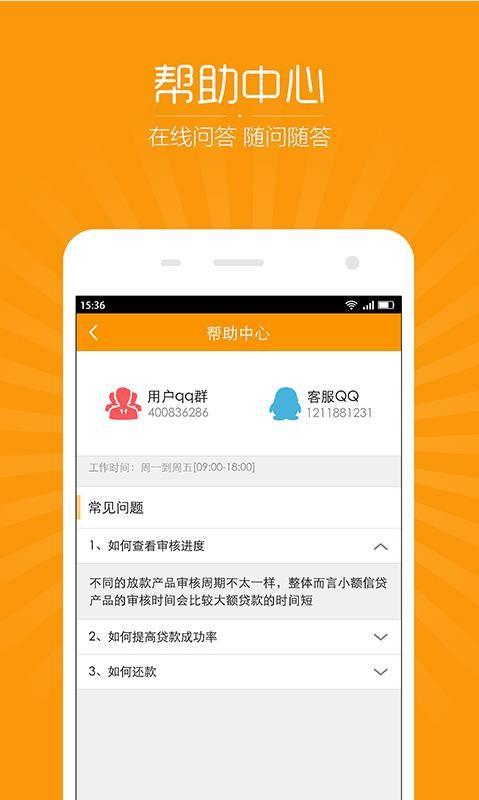 克拉克贷款app下载手机版图片1