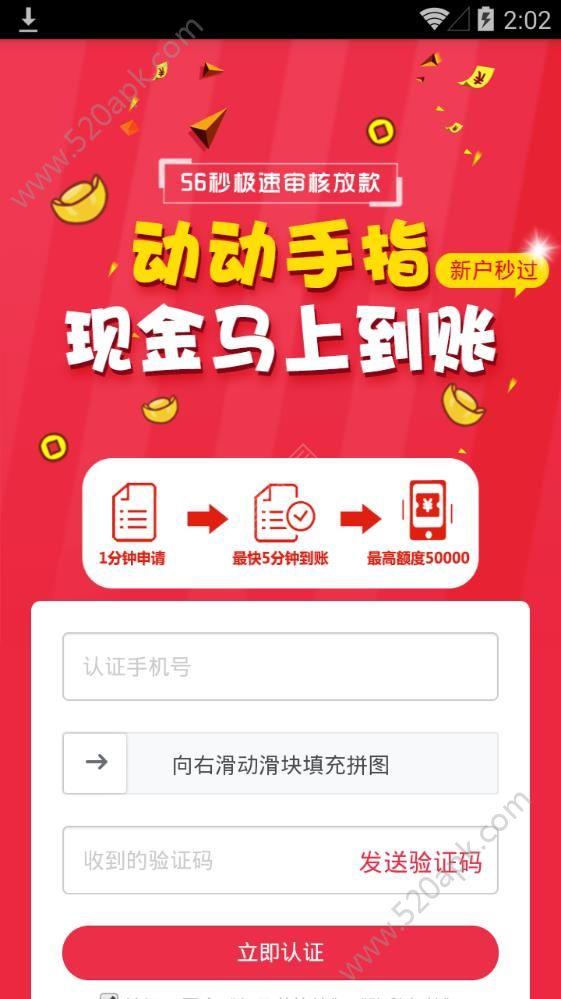 克拉克贷款app下载手机版图2: