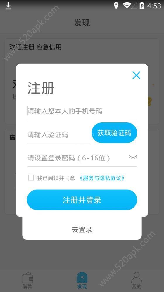 应急信用贷款app手机版下载  v1.1.0图2