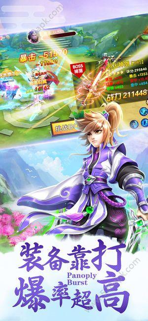 仙界传说手机必赢亚洲56.net正版官方网站下载图4: